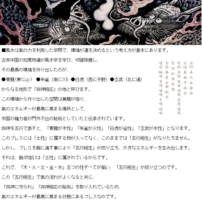 四神相応ブレスレット  ルチルクオーツ  【四神オニキス珠】