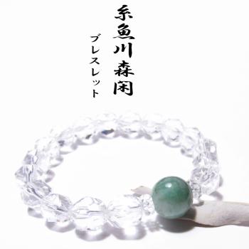 糸魚川森閑ブレスレット