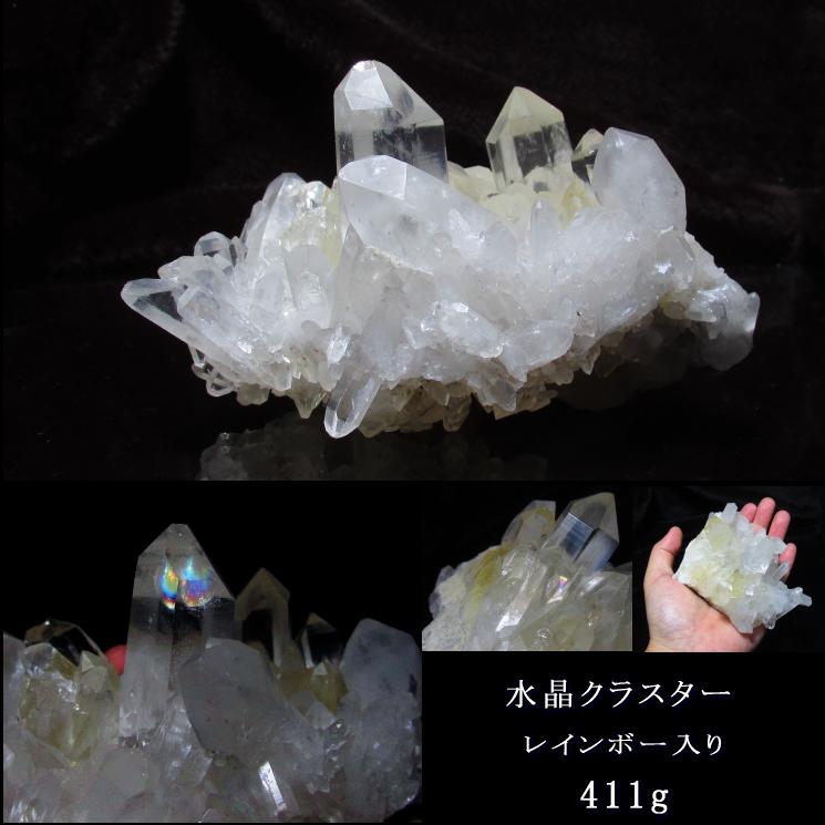 No.59 水晶クラスター ブラジル産/天然レインボー入り