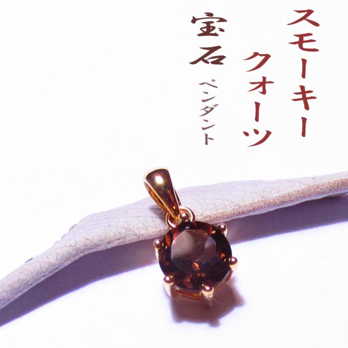 宝石質 スモーキークオーツ(茶水晶)ブリリアントペンダント