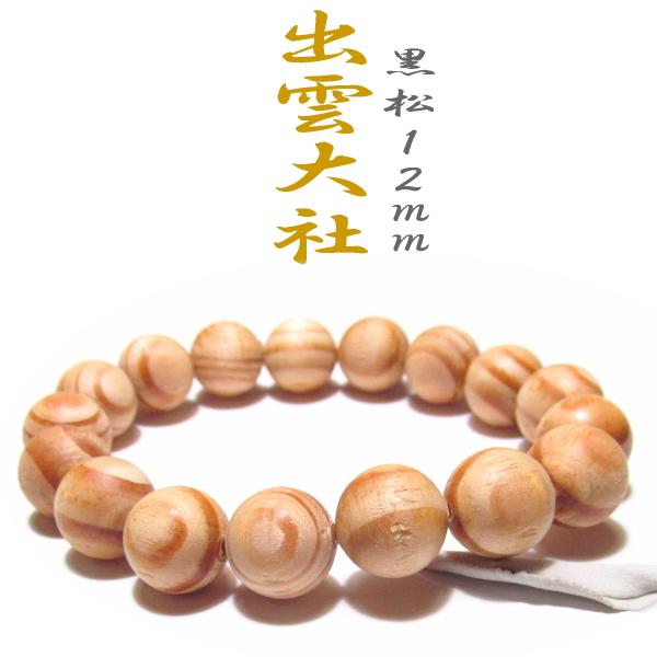 出雲大社 黒松、結珠(むすびたま)数珠ブレスレット