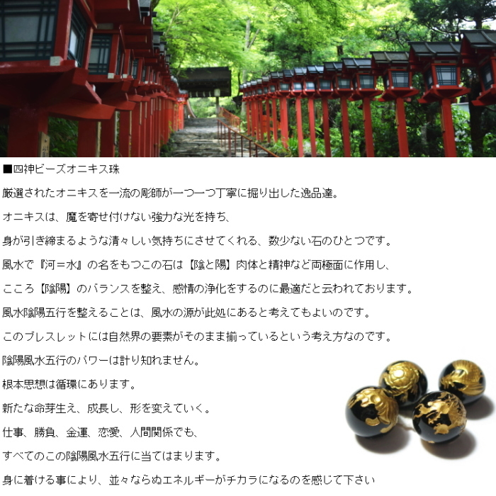 四神相応ブレスレット  カヤナイト  【四神オニキス珠】