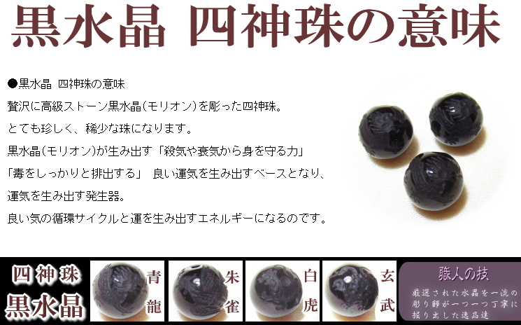 山梨水晶 四神黄龍ブレスレット【黒水晶(モリオン)四神珠使用】