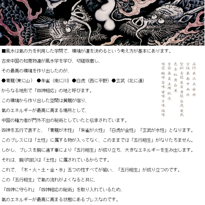 四神相応ブレスレット  テクタイト  【四神オニキス珠】