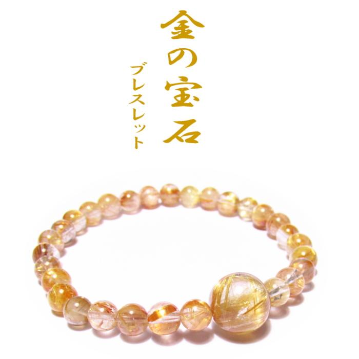 最強金運ブレスレット/金の宝石(タイチンルチルクォーツ)