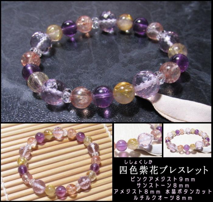 ◎四色紫花ブレスレット