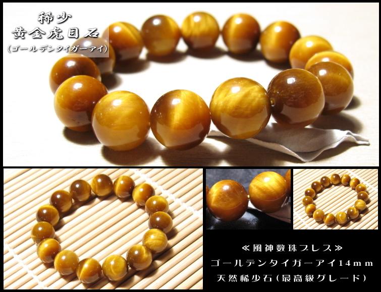 【 最高級/特選 】 ゴールデンタイガーアイ 風神数珠ブレスレット14mm