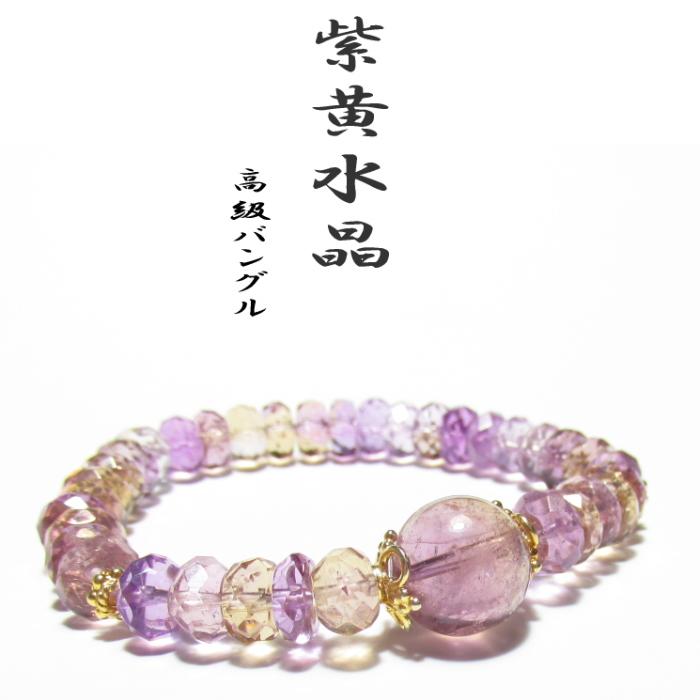 紫黄水晶 高級バングル