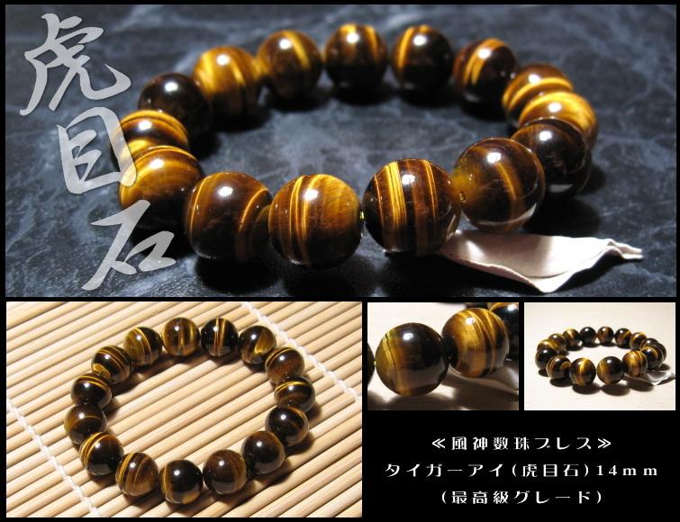 【厳選】タイガーアイ 風神数珠ブレスレット 14mm