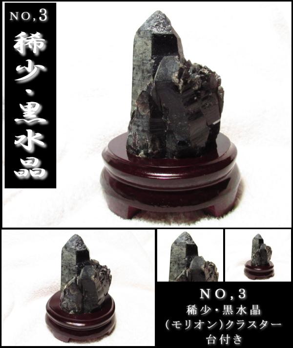黒水晶(モリオン)クラスター 台付き