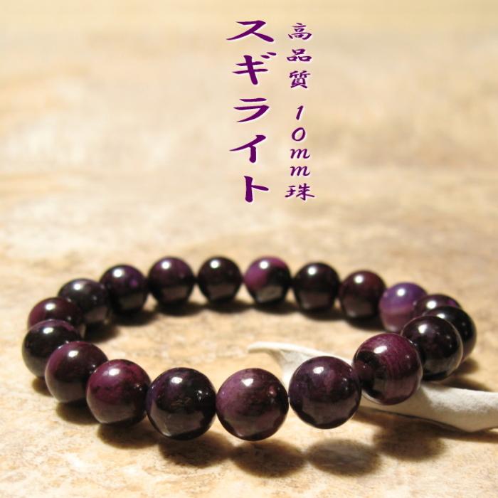 スギライト 風神数珠ブレスレット 10mm 高品質
