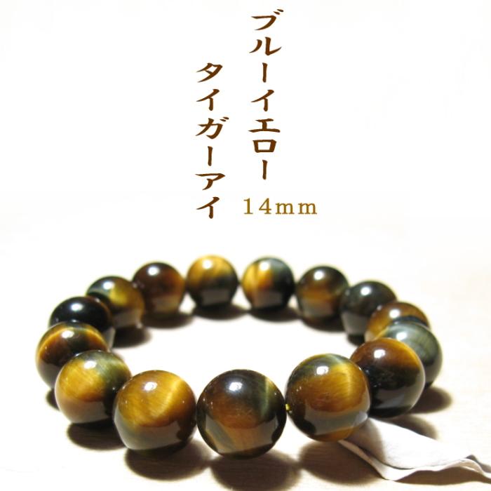 ブルーイエロータイガーアイ 風神数珠ブレスレット 14mm