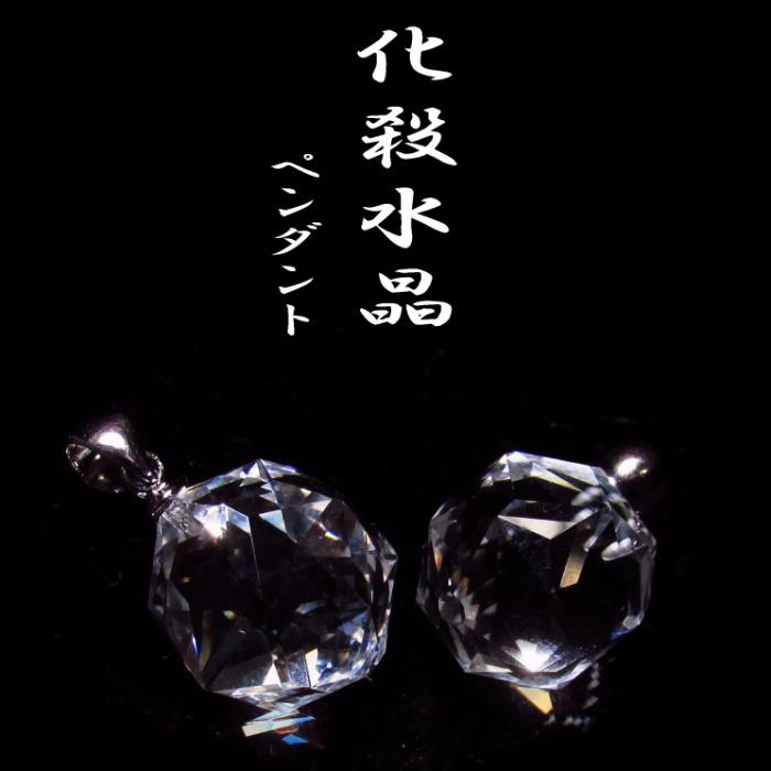 化殺水晶15mmペンダント