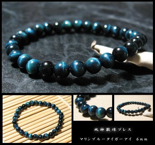 マリンブルータイガーアイ 風神数珠ブレスレット 6mm