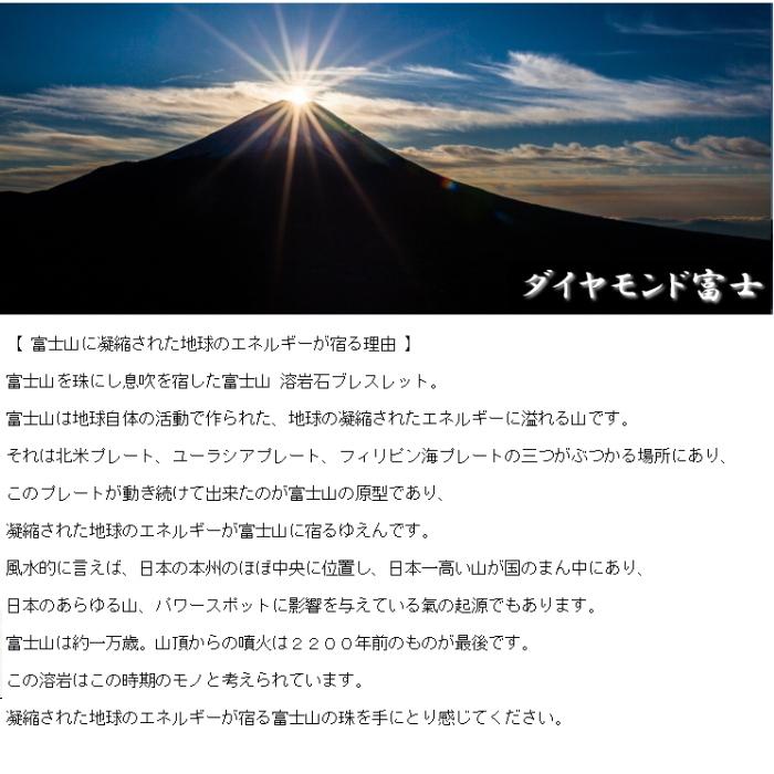 富士山溶岩(玄武岩) 風神数珠ブレスレット8mm(証明書付き)