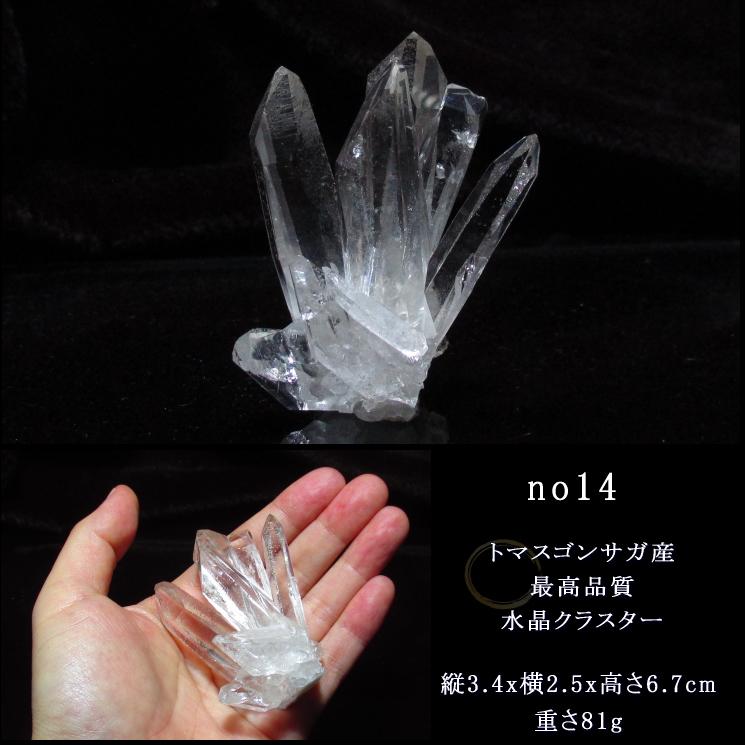 no14 トマスゴンサガ産 水晶クラスター 最高品質