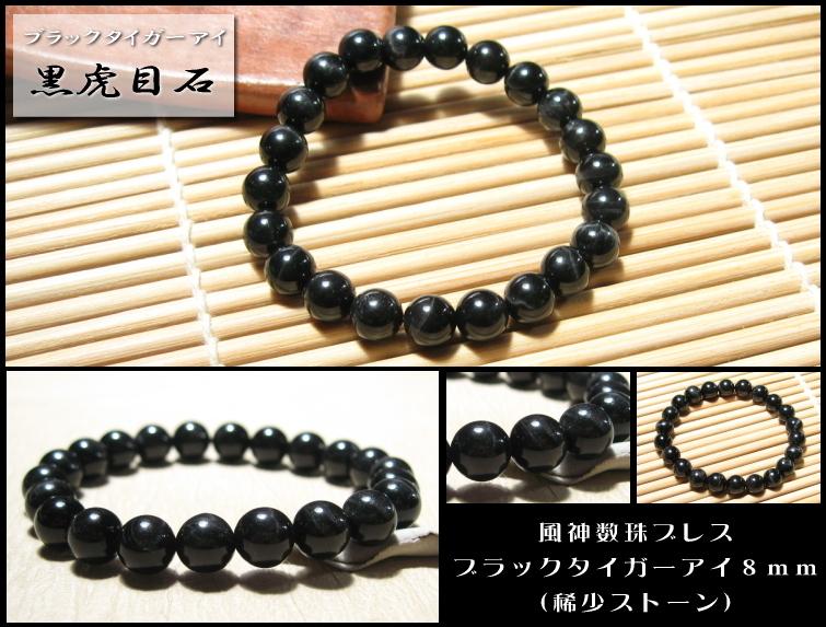 ブラックタイガーアイ 風神数珠ブレスレット 8mm