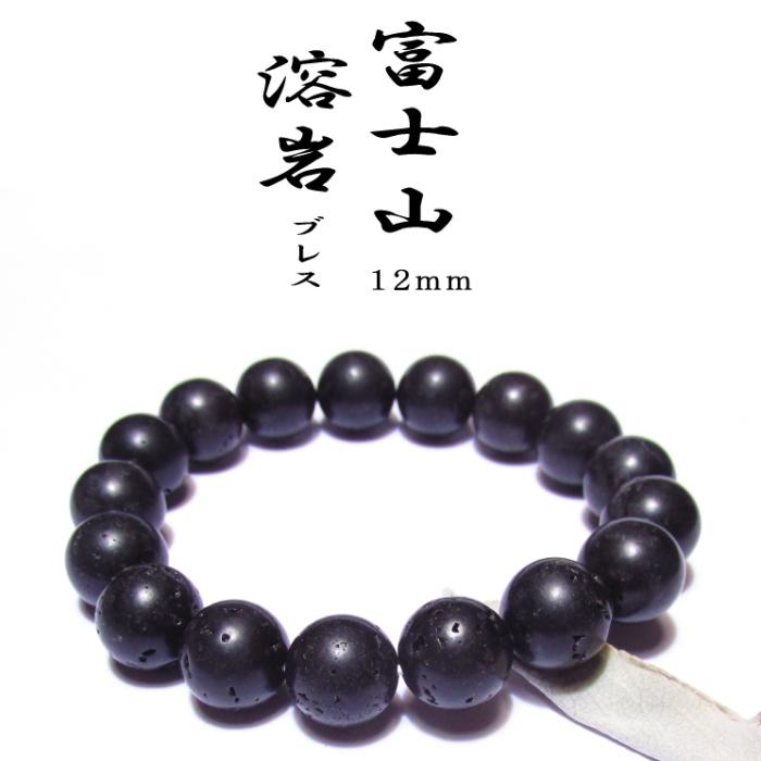 富士山溶岩(玄武岩) 風神数珠ブレスレット12mm(証明書付き)