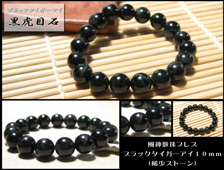 ブラックタイガーアイ 風神数珠ブレスレット 10mm