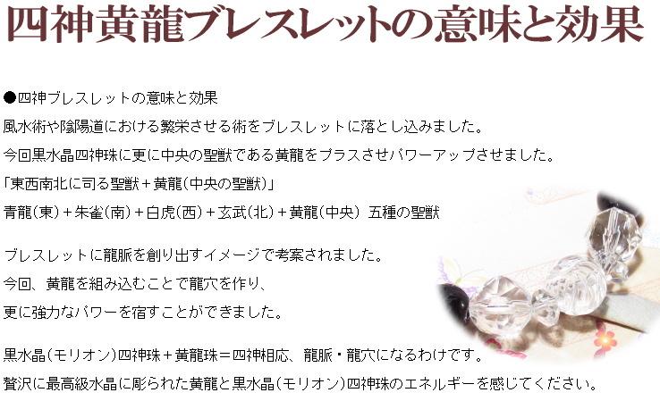 ヒマラヤ水晶 四神黄龍ブレスレット【黒水晶(モリオン)四神珠使用】