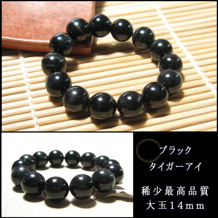 ブラックタイガーアイ 風神数珠ブレスレット 14mm