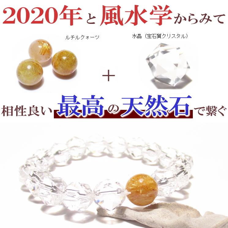 2020年 金運ブレスレット/ルチルクォーツ