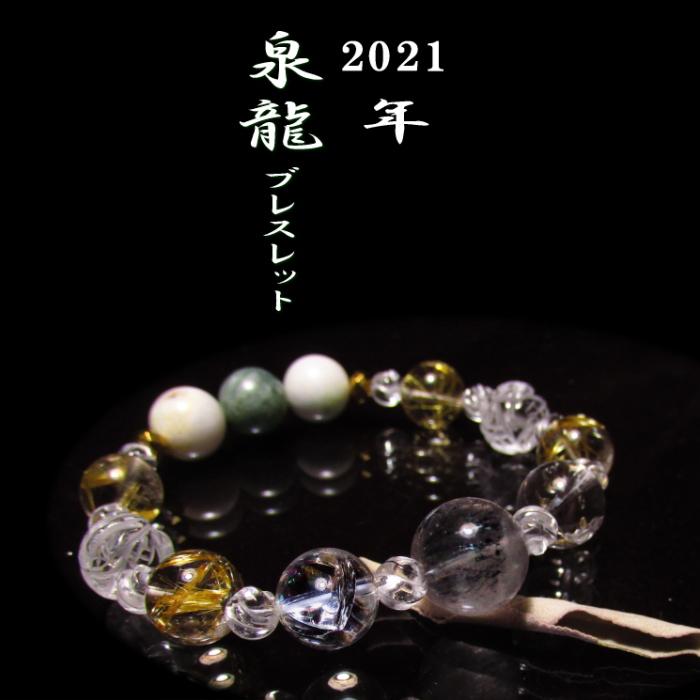 2021年泉龍ブレスレット【5本限定】