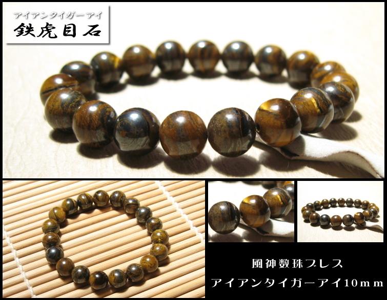 アイアンタイガーアイ 風神数珠ブレスレット 10mm