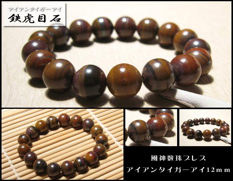 アイアンタイガーアイ 風神数珠ブレスレット 12mm
