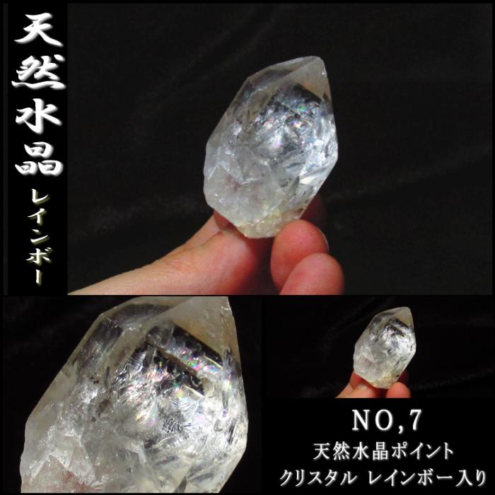天然レインボー水晶ポイント/ナチュラルグレード