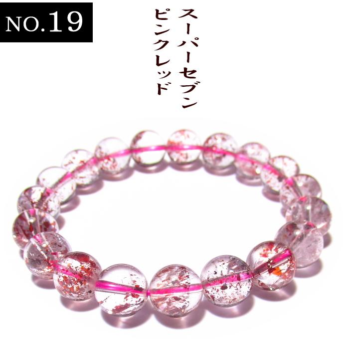 NO,19 ピンクレッド スーパーセブン ブレスレット 10mm 高品質