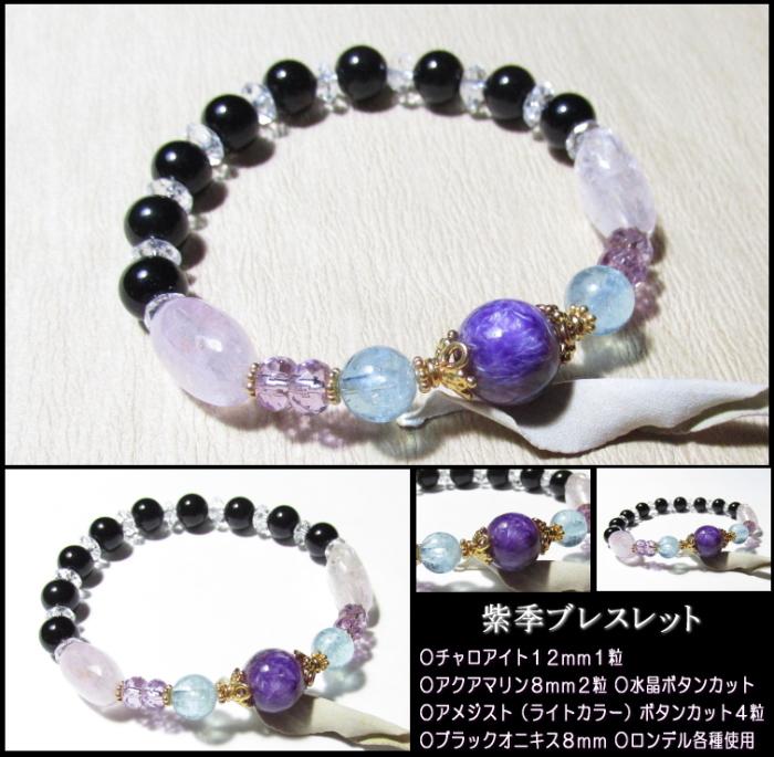 紫季ブレスレット