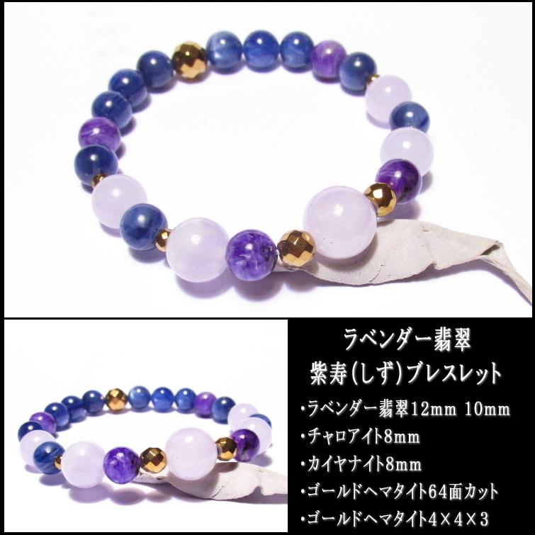 ラベンダー翡翠 紫寿(しず)ブレスレット