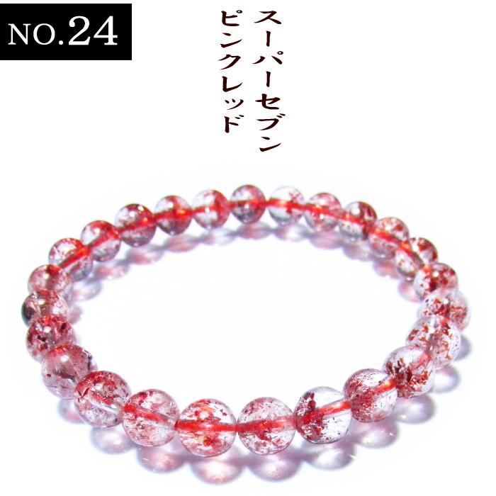 NO,24 ピンクレッド スーパーセブン ブレスレット 6mm 高品質