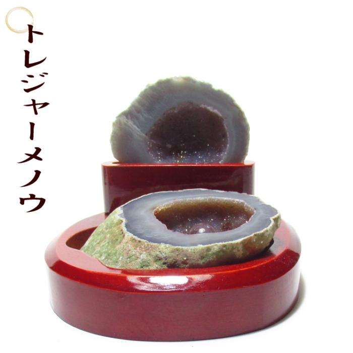 トレジャーメノウ no20/水晶玉1粒付き