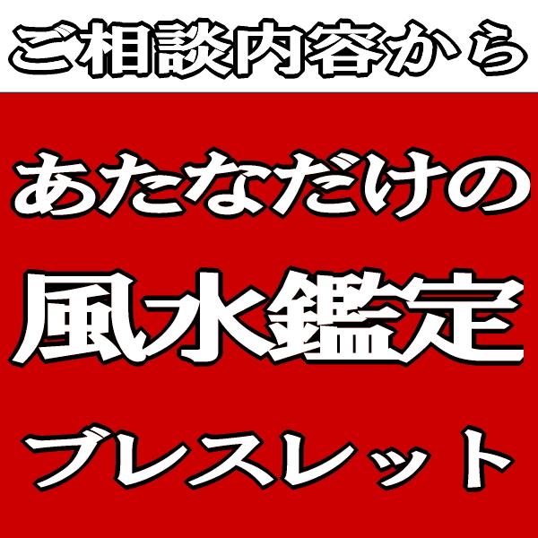 風水鑑定ブレスレット  [姓名判断+生年月日+ご相談内容から鑑定 ]