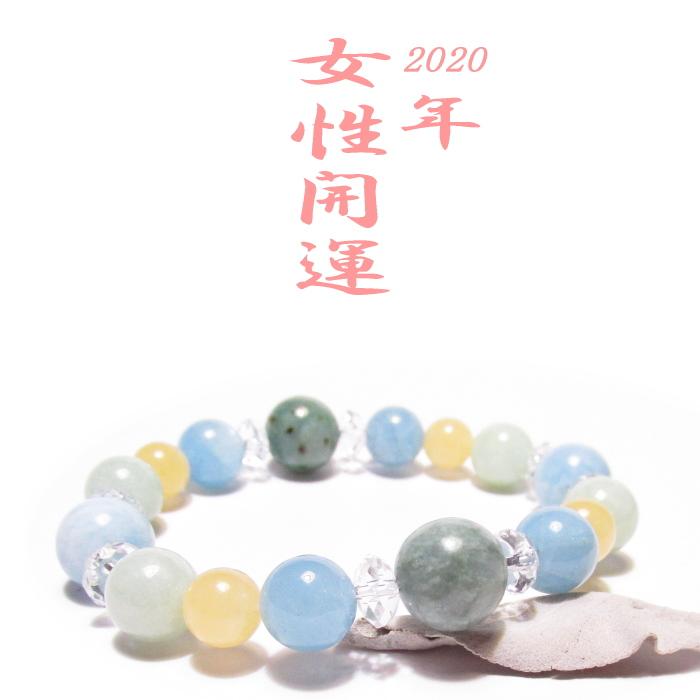 2020年 女性開運風水ブレスレット
