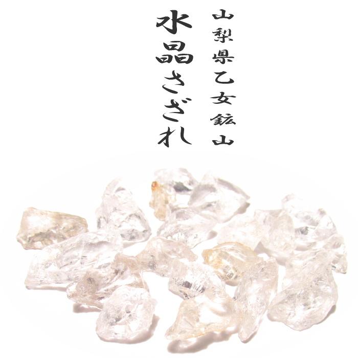 稀少・山梨産 水晶さざれ石