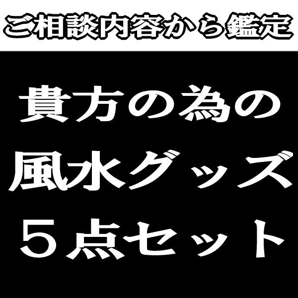 風水アイテム5点セット  [ご相談内容から鑑定 ]