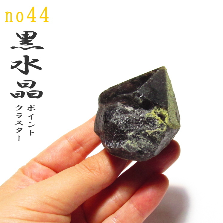 黒水晶(モリオン)クラスター(ポイント)