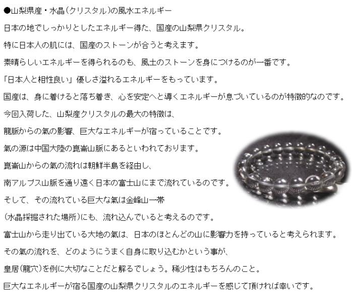 稀少・山梨産 水晶タンブル 1個 /ポーチ付き