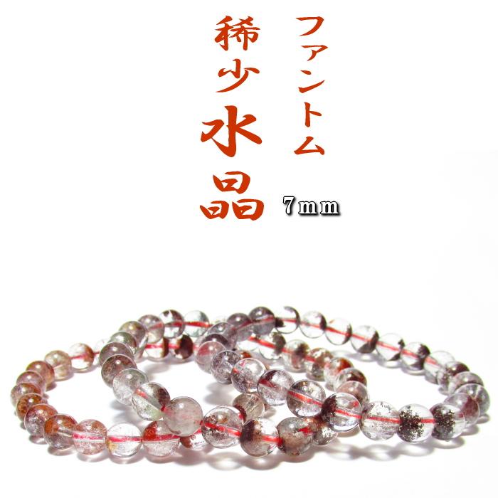 ファントム水晶 ブレスレット 7mm/ナチュラルグレード