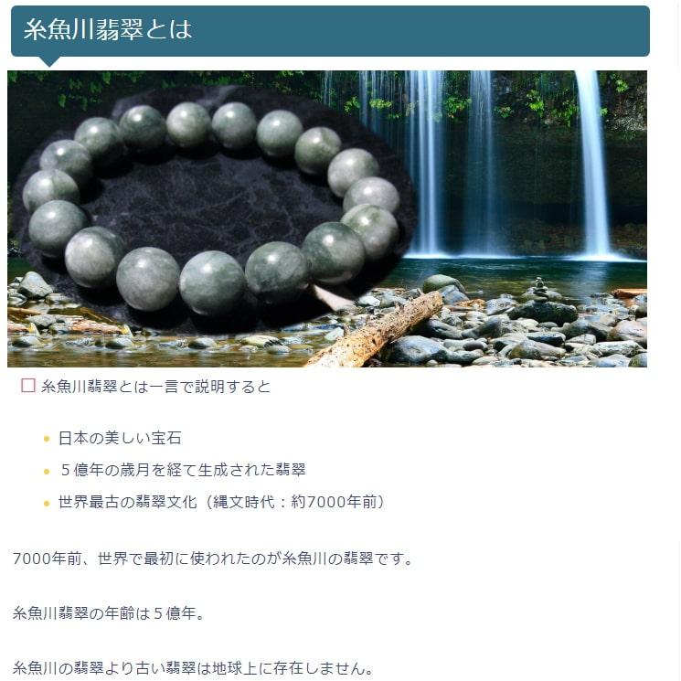 糸魚川翡翠 海岸石 no3/産地証明書付き
