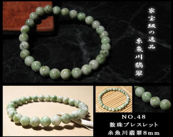 糸魚川翡翠 数珠ブレスレット8mm NO.48