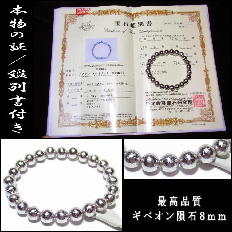 ギベオン隕石8mm 数珠ブレスレット/証明書付き