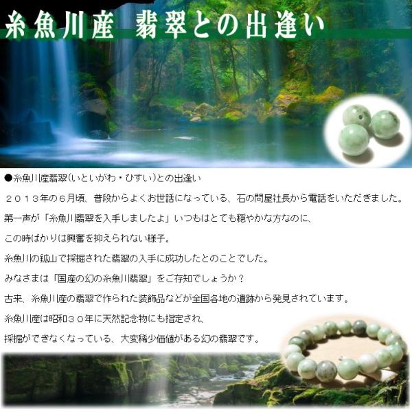 糸魚川翡翠ブレスレット ※原産地 証明書付き