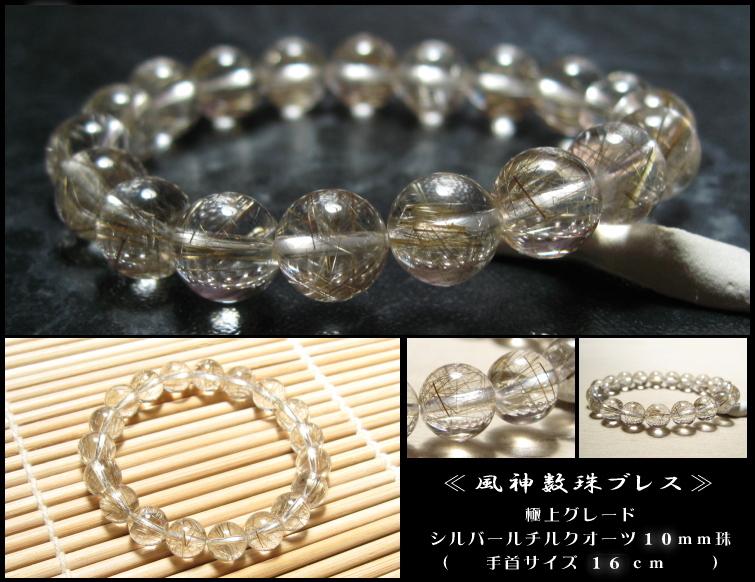 極上グレード シルバールチルクオーツ 風神数珠ブレスレット10mm