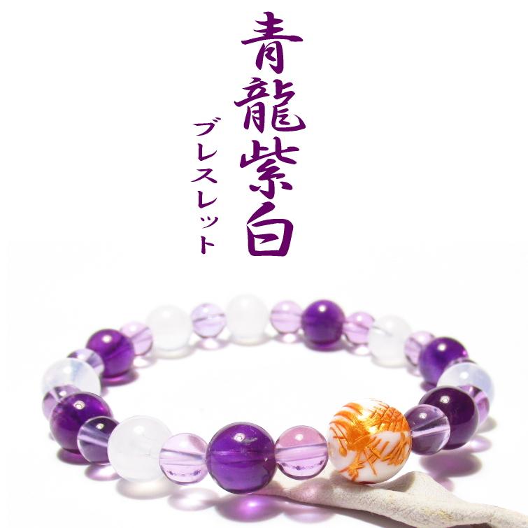 青龍紫白(しはく)ブレスレット