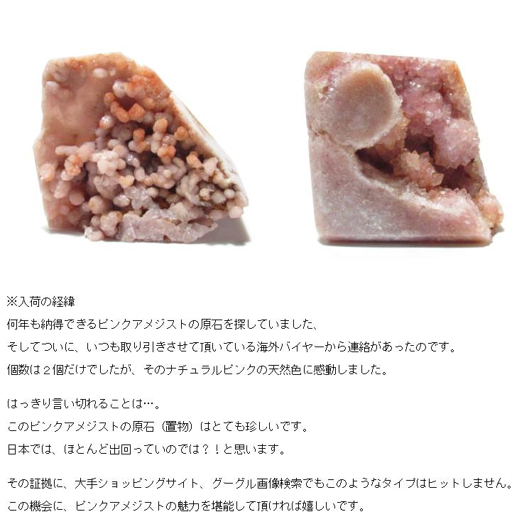 ピンクアメジスト原石