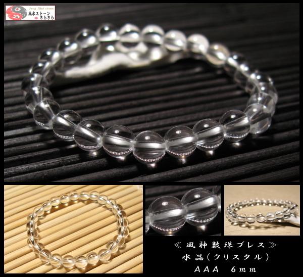 水晶 【クリスタル】 数珠ブレスレット 6mm ノーマルグレード